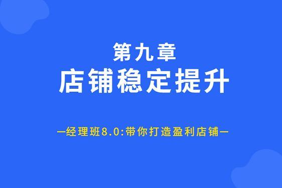 第九章 店铺稳定提升【筹备中】