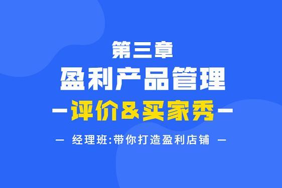 第三章 店铺用户运营(UGC内容)——评价买家秀